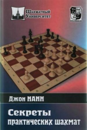Секреты практических шахмат