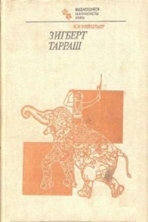 Зигберт Тарраш