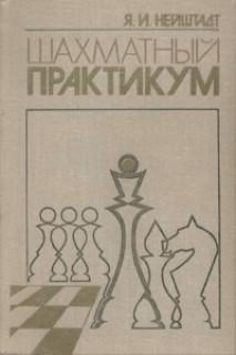 Шахматный практикум