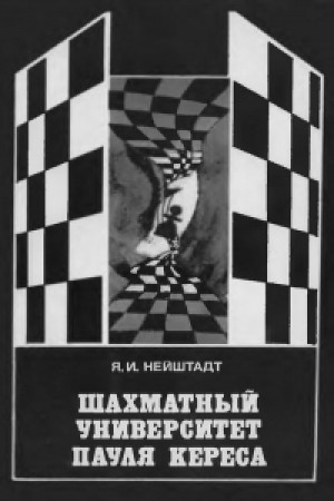 Шахматный университет Пауля Кереса