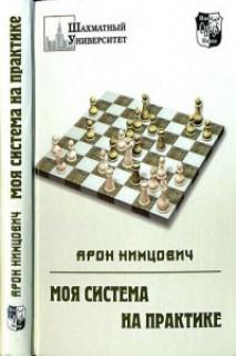 Моя система на практике - 2005