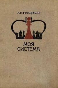 Моя система.Шахматная блокада.
