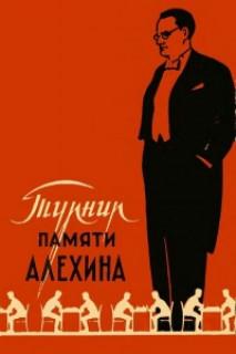 Международный турнир памяти Алехина