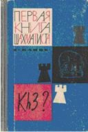 Первая книга шахматиста