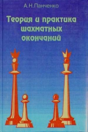 Теория и практика шахматных окончаний 1997