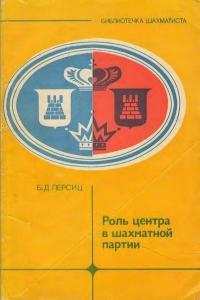 Роль центра в шахматной партии