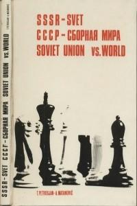 СССР-сборная мира