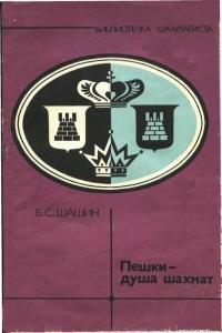 Пешка - душа шахмат