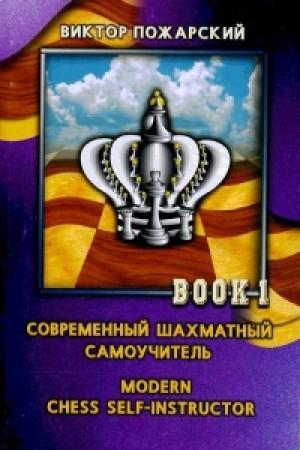 Современный шахматный самоучитель.Том 1