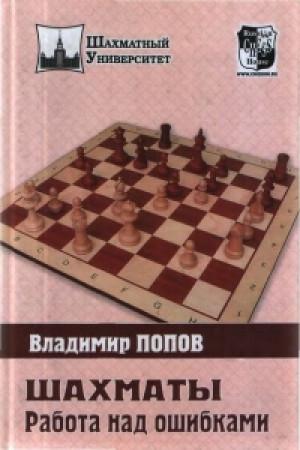 Шахматы. Работа над ошибками