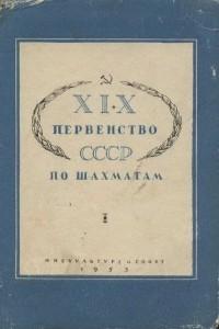 XIX первенство СССР по шахматам