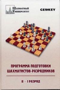 Программа подготовки шахматистов-разрядников. II - I разряд