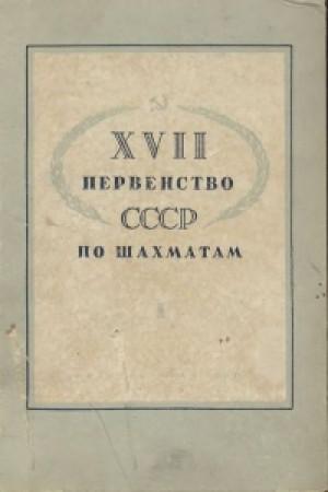 XVII первенство СССР