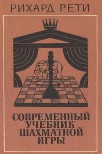Современный учебник шахматной игры