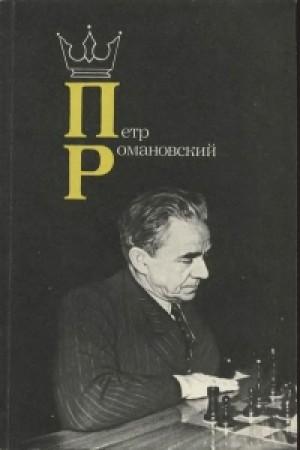Петр Романовский