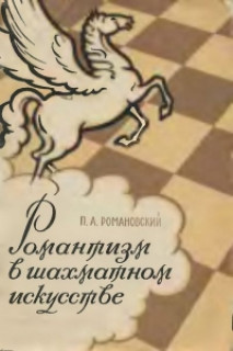 Романтизм в шахматном искустве