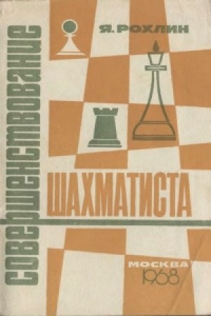 Совершенствование шахматиста