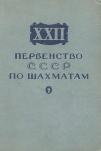 XXII первенство СССР по шахматам