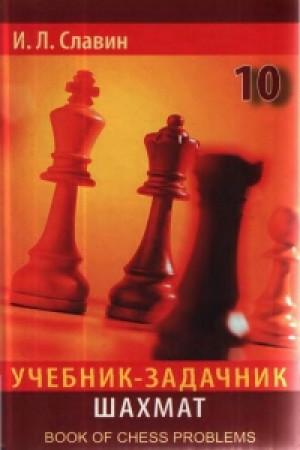 Учебник - задачник шахмат 10