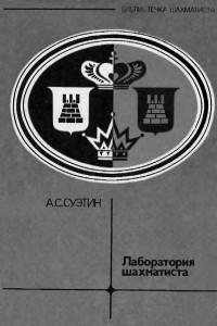 Лаборатория шахматиста