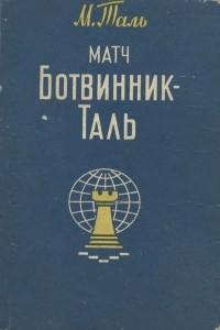 Матч Ботвинник-Таль,1960