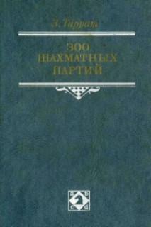300 избранных партий