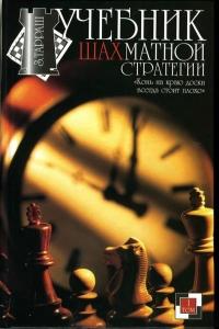 Учебник шахматной стратегии.Том 1