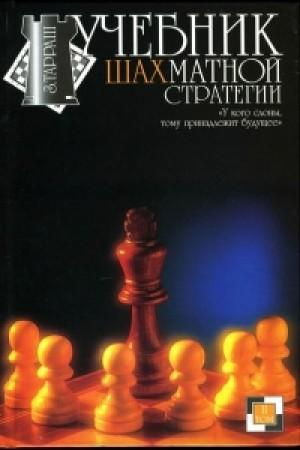Учебник шахматной стратегии.Том 2