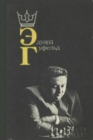 Эдуард Гуфельд