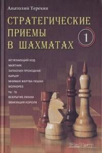 Стратегические приемы в шахматах