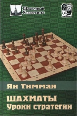 Шахматы.Уроки стратегии