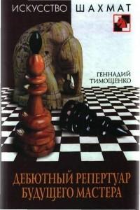 Дебютный репертуар будущего мастера - 2009
