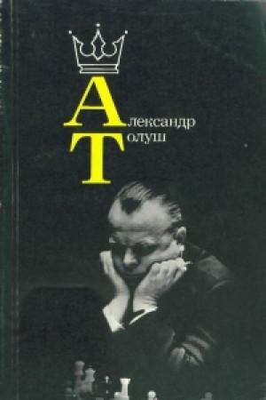 Александр Толуш