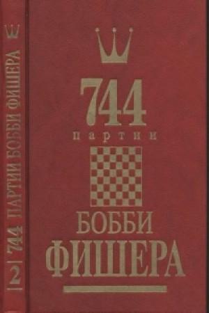 744 партии Бобби Фишера