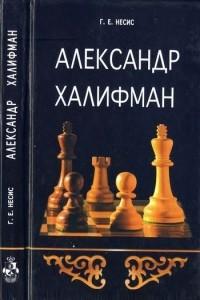 Александо Халифман