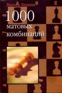 1000 матовых комбинаций