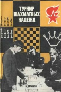 Турнир шахматных надежд