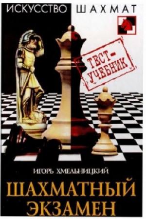 Шахматный экзамен