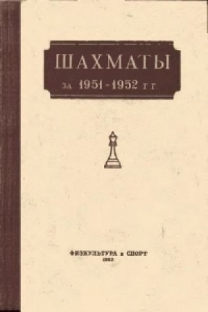 Шахматы за 1951-1952