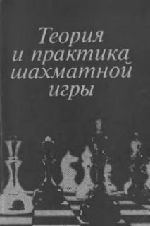 Теория и практика шахматной игры