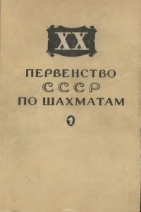 XX первенство СССР по шахматам