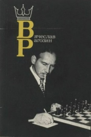 Вячеслав Рагозин