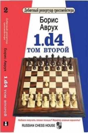 1. d4 Том 2