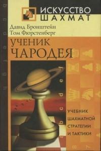 Ученик чародея: Учебник шахматной стратегии и тактики