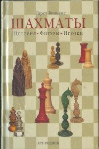Шахматы. История. Фигуры. Игроки
