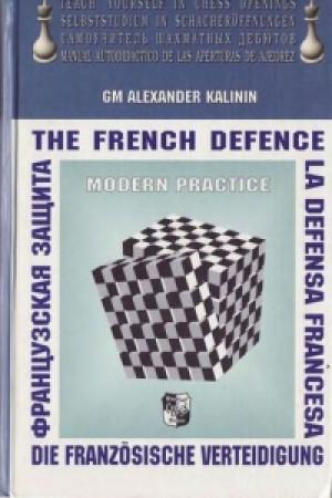 Калинин - Французкая защита
