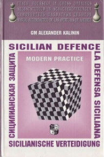 Сицилианская защита. Современная практика
