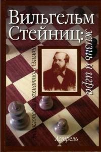 Вильгельм Стейниц жизнь и игра