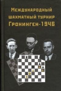Международный  турнир Гронинген-1946