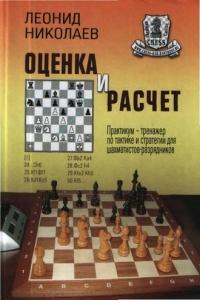Оценка и расчет. Практикум-тренажер по тактике и стратегии для шахматистов-разрядников